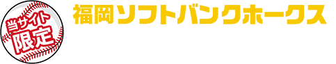 2017年 SoftBank 光 福岡ソフトバンクホークス オープン戦ご招待チケット プレゼントキャンペーン